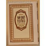 ספר תהילים למען שמו באהבה פורמט בנוני