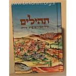 ספר תהילים מפואר נופי טבריה פורמט קטן