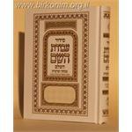 סידור עבודת השם מנחה וערבית