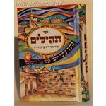 ספר תהילים מפואר נופי ירושלים פורמט קטן