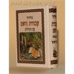 סידור עבודת השם לבת ישראל פורמט כיס