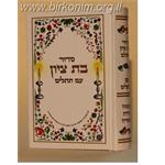 סידור בת ציון לבת ישראל פורמט בינוני