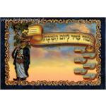 זמירון מזמור שיר ליום השבת