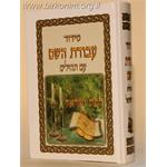 סידור עבודת השם לבת ישראל