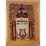ספר תהילים ענק מפואר
