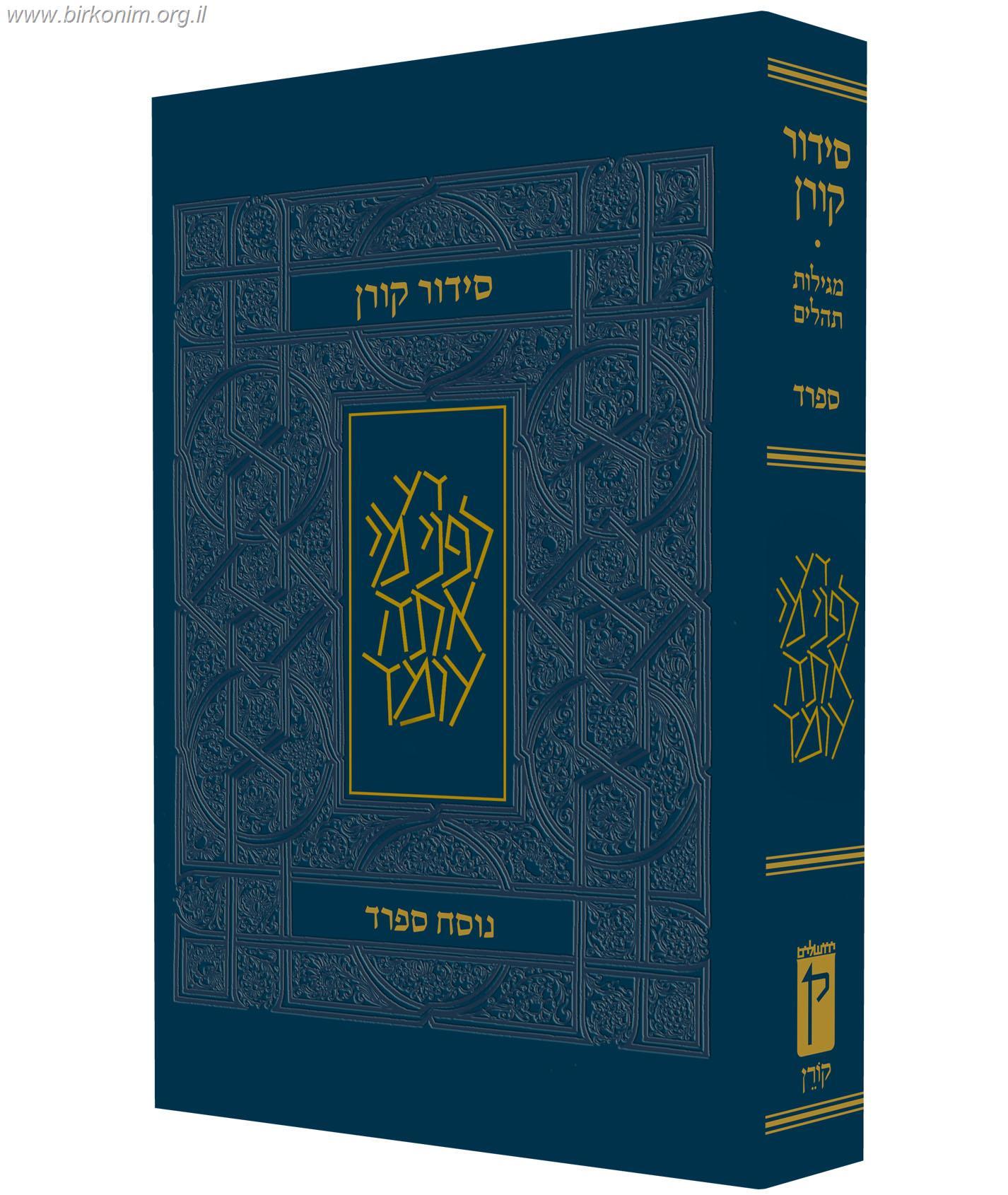סידור קורן - מהדורה קטנה בכריכה גמישה