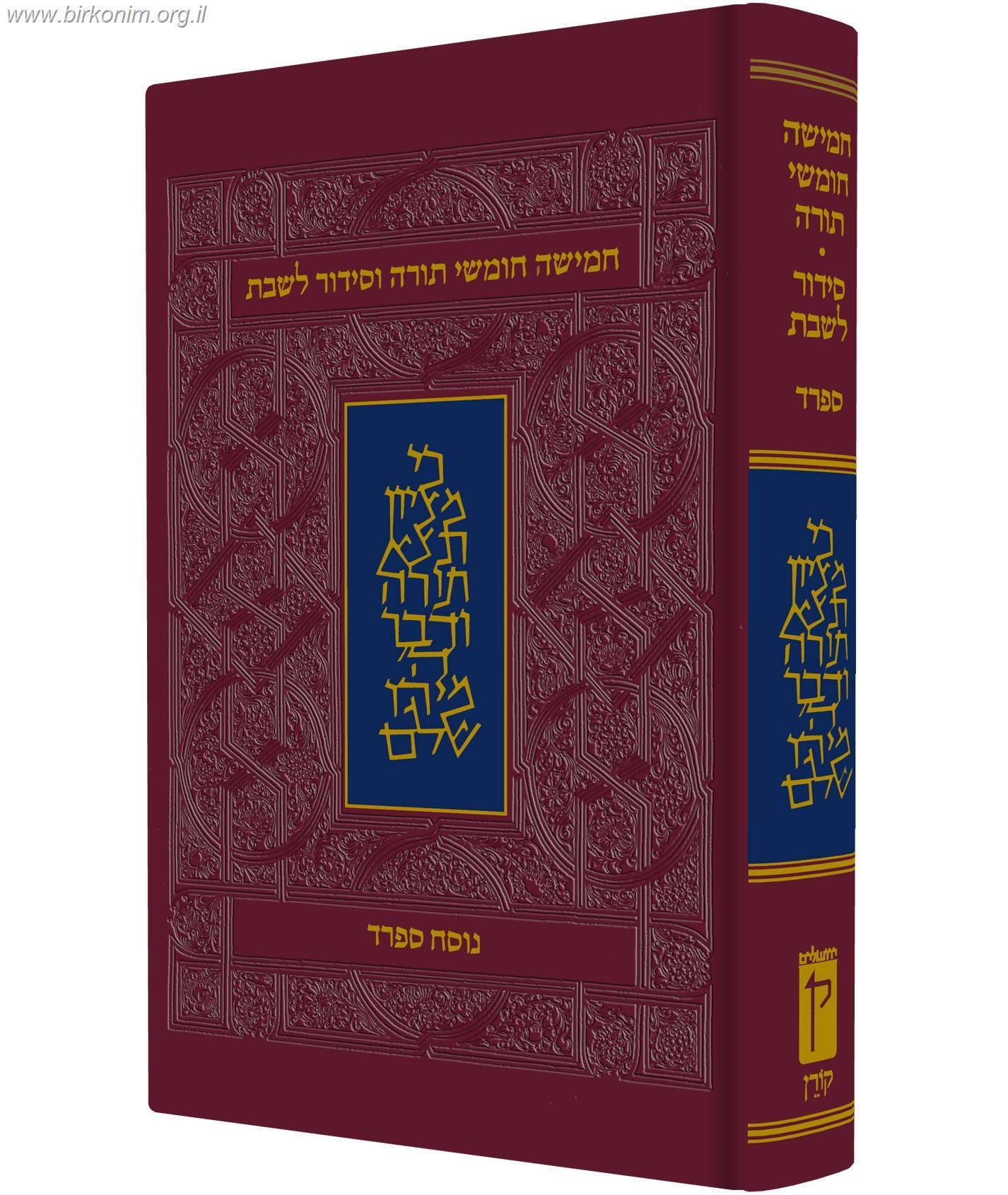 חומש קורן עם תפילות שבת - מהדורה אישית
