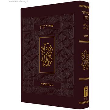 סידור קורן - מהדורה קטנה בכריכת עור