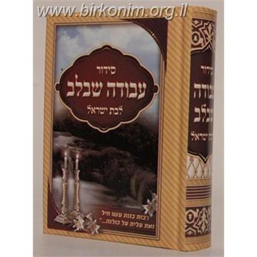 סידור עבודה שבלב לבת ישראל פורמט כיס