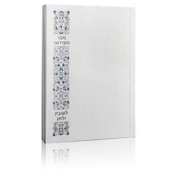 ספר הקידוש נוסח משולב - ספרדי, אשכנזי