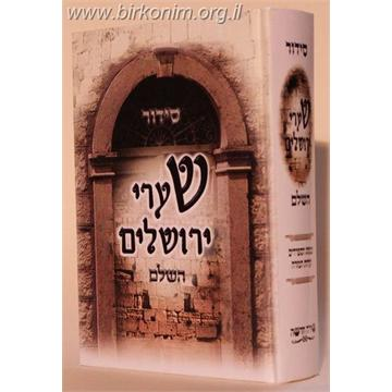 סידור שערי ירושלים השלם