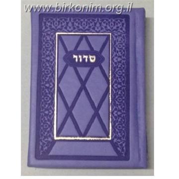 סידור כוונת הלב לבת ישראל דמוי עור בינוני