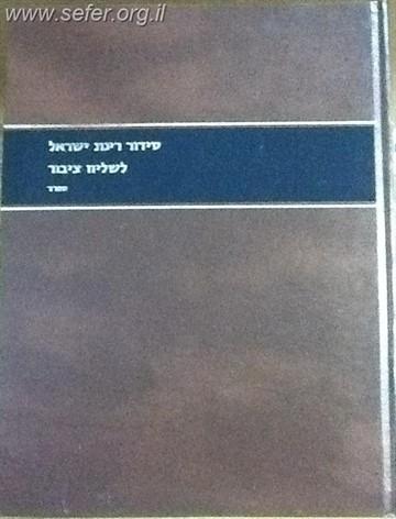 סידור רינת ישראל לשליח ציבור