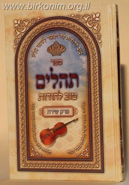 ספר תהילים טוב להודות פורמט ענק
